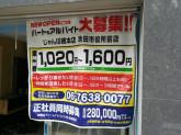 じゃんぼ総本店 池田市役所前店