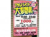 ドラッグストア スマイル 石川台店