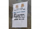 ENEOS 株式会社ヒワサキ 森小路SS