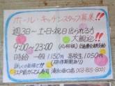 江戸前がってん寿司 浦和西口店
