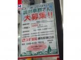 スギ薬局 浦和駅東口店