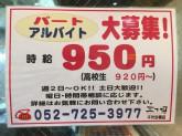 三丁目 千代田橋店