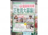 ドラッグストア セイムス 羽村栄町店