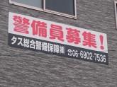 タス総合警備保障(株)