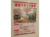 クラフトハートトーカイ アピタ名古屋南店