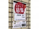 たんとと和くら 伏見桃山店