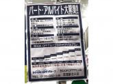 BOOKOFF PLUS(ブックオフプラス) 荻窪駅北口店