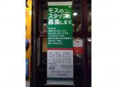 モスバーガー 錦糸公園店