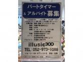 illusie300(イルーシーサンマルマル) オアシス21店