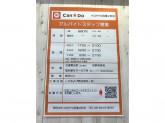 Can Do(キャンドゥ) KOHYO武庫之荘店