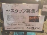 All Of Me Club(オールオブミークラブ)