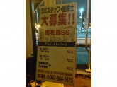 昭和シェル石油 (株)湯浅 南花島SS