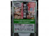 香の川製麺 住之江店