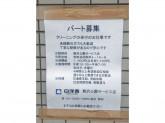 白洋舎 駒沢公園店