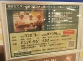 麻布十番モンタボー 名古屋南店
