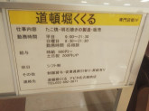 くくる アピタ名古屋南店