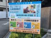 グループホームきらら 東淀川