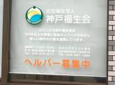 池田宮川あんしんすこやかセンター