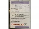namcoイオンモール大日店