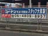 ホームセンターコーナン 東淀川菅原店