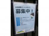株式会社FOOD DESIGN(こくせい館 守口)