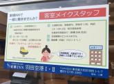 東横INN(トウヨコイン) 羽田空港1