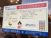 東横INN(とうよこイン) 羽田空港2