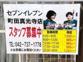セブン-イレブン 町田真光寺店
