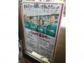 セブン-イレブン 松戸緑ケ丘店