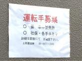 上岡運送株式会社