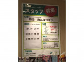 asnas(アズナス) 尼崎店