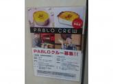 焼きたてチーズタルト専門店 PABLO 新宿店