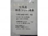 コンパス ビバモール寝屋川店(仮)