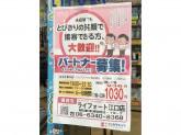 ライフォート 江口店
