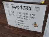 teppan kitchen Ohana(オハナ)
