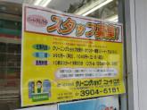 クリーニングショップ ニューN(エヌ) 荻窪店