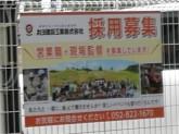 丸ヨ建設工業(株) 名古屋支店