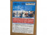 Mac-House(マックハウス) MEGAドン・キホーテUNY豊田元町店