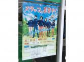 ファミリーマート 摂津東別府三丁目店