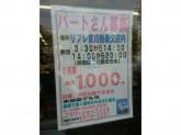 フラワーショップJUN リブレ京成新柴又店