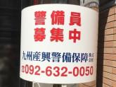 九州産興警備保障(株)