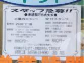 (株)きょくとう 西宮工場