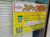 クリーニングショップ ニューN(エヌ) 鷺ノ宮店