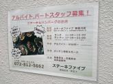 STEAK FIVE(ステーキファイブ) 寝屋川店