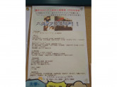 リラクゼーションルーム SIESTA(シエスタ)瀬戸西店