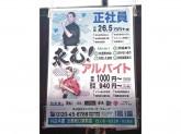 白木屋 淡路西口駅前店