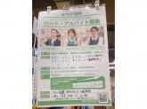 フタバ書店 TERAイオンモール福岡店