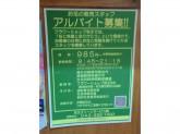 フラワーショップ京王 桜ヶ丘東口店