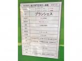 branshes(ブランシェス) アピタ稲沢店