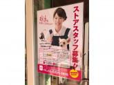 ペットスーパーWAN 新宿店